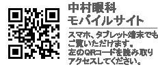 中村眼科 モバイルサイト